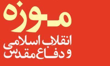 بازدید رایگان از موزه انقلاب اسلامی و دفاع مقدس در ایام الله دهه فجر
