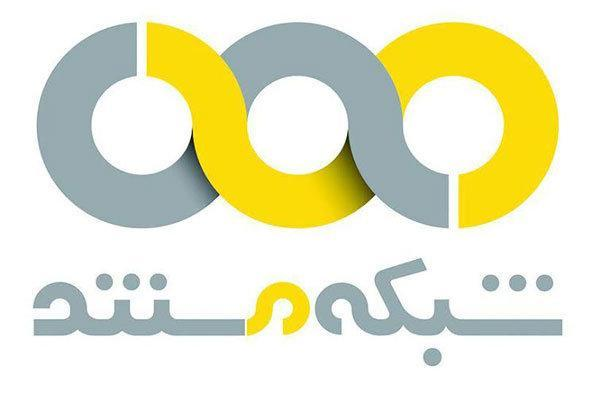 تدارک ویژه شبکه مستند برای نوروز، از رالی سلبریتی ها تا ایرانگردی