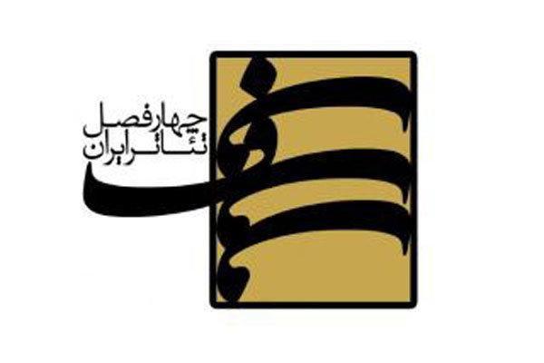 نتایج فصل سوم چهار فصل تئاتر ایران اعلام شد، تمدید فصل چهار