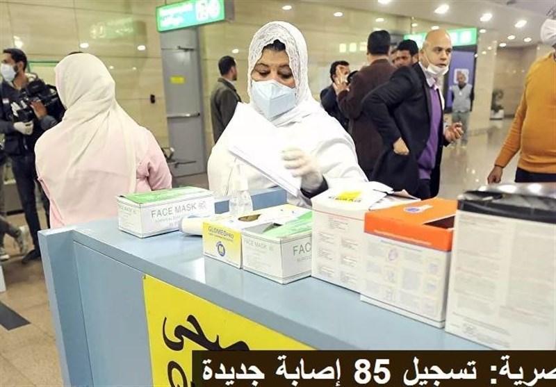 کرونا، جان باختن 22 مبتلا در مصر، ثبت 260 مورد جدید ابتلا