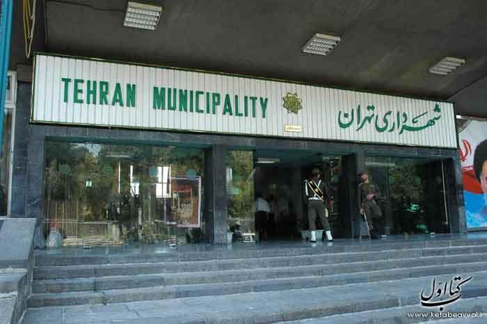 موج های قالیبافی در شهرداری تهران