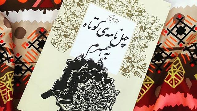 گلچینی از جملات زیبا و خواندنی برگرفته از کتاب های مختلف