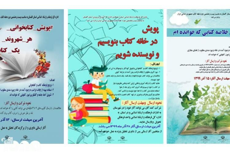 پویش ها و مسابقات کتاب خوانی گلستان مجازی می گردد