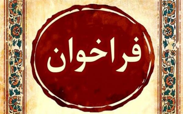 انتشار فراخوان مقالات بخش پژوهشی سومین جشنواره موسیقی کلاسیک ایرانی