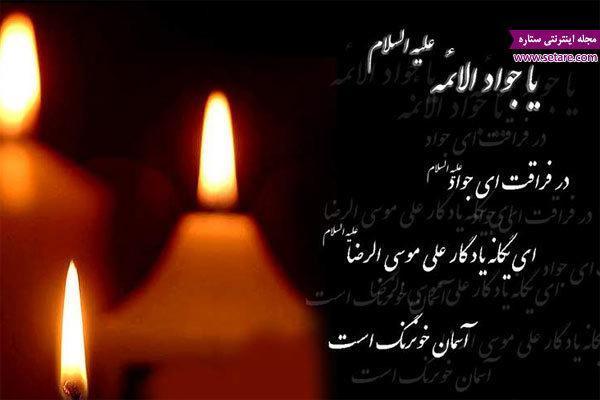 پیغام تسلیت شهادت امام محمد تقی (ع) - (جواد الائمه)