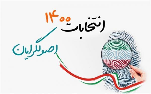 پنجشنبه؛ رونمایی از فهرست شورای ائتلاف برای شورای شهر تهران