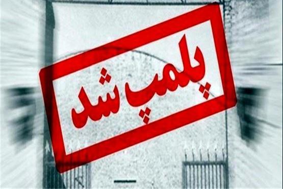خوش قولی پلیس در پلمپ گرمخانه غیرمجاز منطقه 12