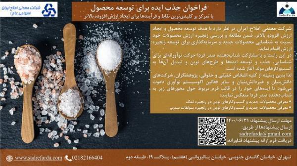 شتاب دهنده صدرفردا؛ کاتالیزر توسعه محصولات شرکت معدنی املاح ایران شد